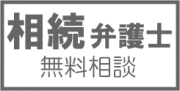 相続弁護士の無料相談は東京赤坂の牧野法律事務所へ Logo